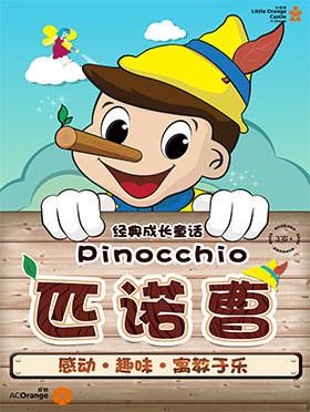 【小橙堡】经典成长童话《匹诺曹》-绍兴站