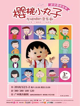 《樱桃小丸子-灰姑娘的音乐剧》-广州站