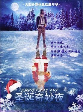 【小魔方】大型多媒体童话嘉年华圣诞奇妙夜