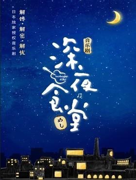 【演出時間調整】美味治愈系音樂劇《深夜食堂》中文版--深圳站