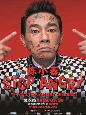 陈小春「STOP ANGRY」巡回演唱会(武汉站)