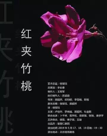 【北京站】北京·南锣鼓巷戏剧节 优秀剧目展演单元《红夹竹桃》