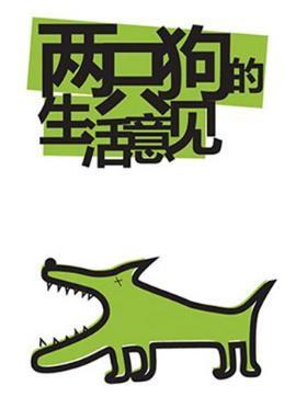 孟京辉戏剧作品《两只狗的生活意见》-上海