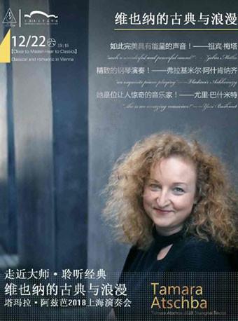 走近大师·聆听经典《维也纳的古典与浪漫》塔玛拉·阿兹芭2018上海演奏会