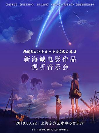 """""""动漫原声带"""" 新海诚电影作品视听音乐会"""