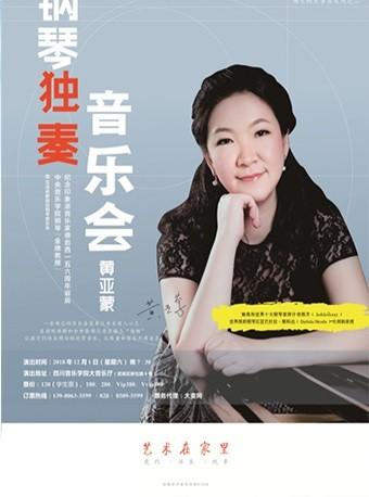 品堯艺术·中央音乐学院钢琴教授黄亚蒙钢琴独奏音乐会