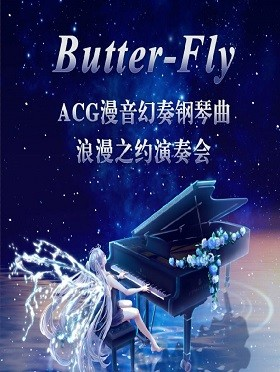 ButterFly——ACG 漫音幻奏钢琴曲浪漫之约演奏会