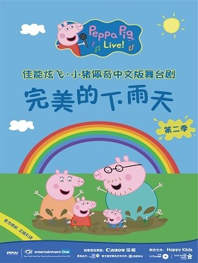 【乐童&小橙堡】佳能炫飞·2019英国正版引进《小猪佩奇舞台剧-完美的下雨天》中文版--深圳站