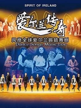 爱尔兰踢踏舞剧《爱尔兰传奇》— 北京站