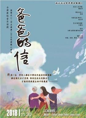 台湾原创音乐话剧《爸爸的信》 南京站