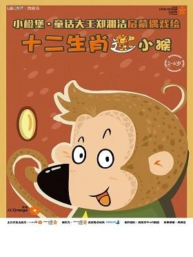 【小橙堡微剧场】 童话大王郑渊洁启蒙偶戏绘《十二生肖之小猴》---深圳站