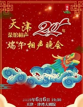 《天津茶馆相声20年》之乐享端午相声晚会