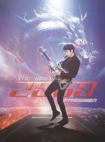 """王力宏""""龙的传人2060""""巡回演唱会 海口站"""