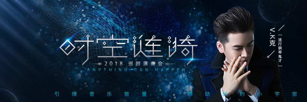 """【万有音乐系】《V.K克""""时空涟漪""""2018巡回演奏会》"""