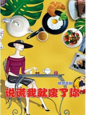 雷剧场 情感喜剧《说谎我就废了你》 -北京