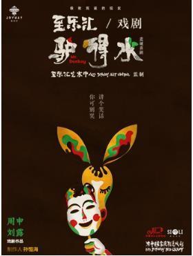 《驴得水Mr. Donkey》 -北京