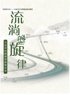《流淌的旋律》大运河的随想民族音乐会 -北京