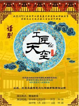 工匠的天空 -北京