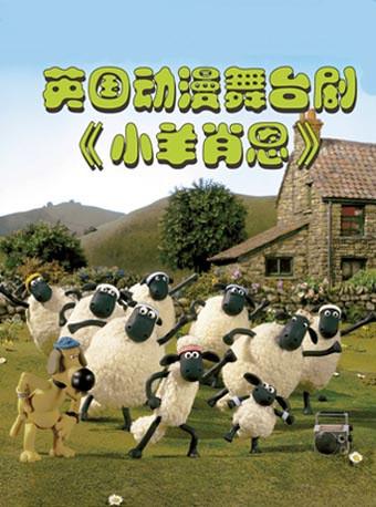 北京文化艺术基金2018年度资助项目 英国动漫舞台剧《小羊肖恩》(12月)