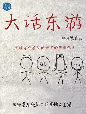 话剧《大话东游》---北京站