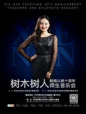 树木树人-解楠从教十周年师生音乐会 — 深圳