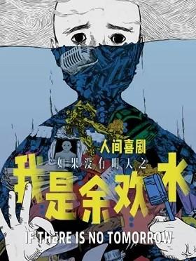繁星戏剧 人间喜剧《我是余欢水》第六轮-北京站
