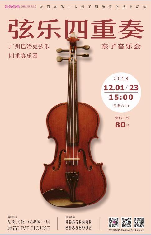 广州巴洛克弦乐团四重奏乐团《亲子音乐会》