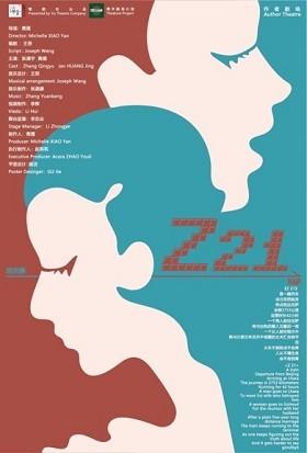 话剧《Z21》