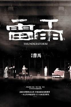 曹禺经典巨作-话剧《雷雨》-合肥站