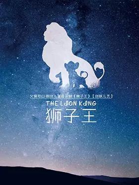 儿童剧《狮子王》-长沙站