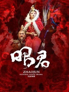 民族舞剧《昭君》-固安