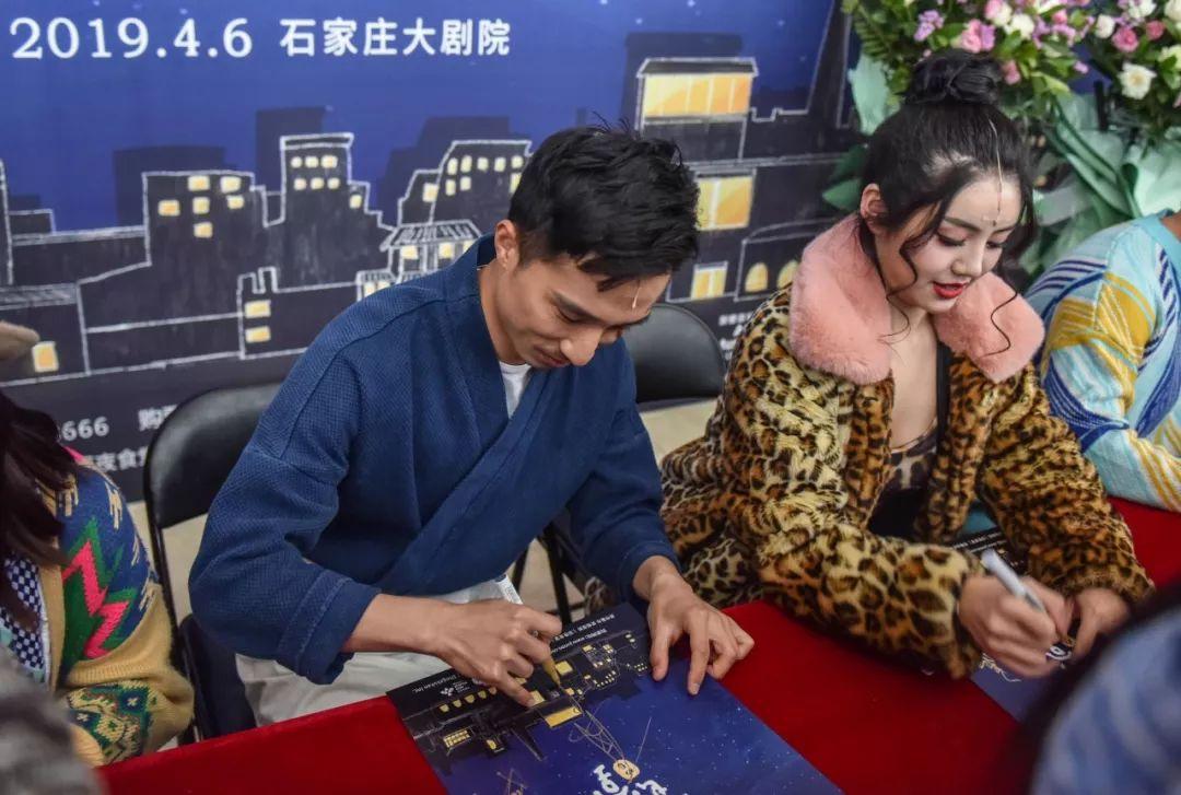 《深夜食堂》石家庄首演嗨翻!下一站上海,不见不散!