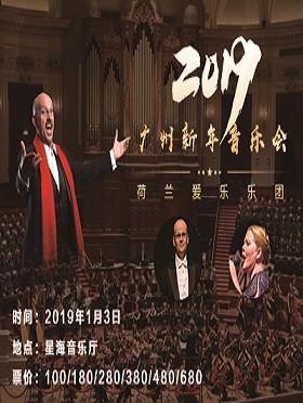 荷兰爱乐乐团—2019广州新年音乐会