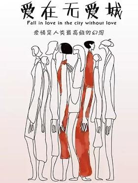 繁星戏剧 情感喜剧《爱在无爱城》第六轮-北京站