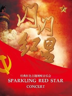 闪闪红星 经典红色主题视听音乐会---合肥站