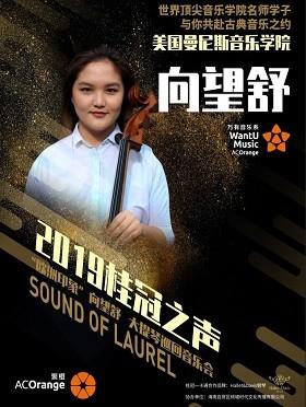 """2019桂冠之声--""""欧洲印象""""向望舒大提琴巡回音乐会-石家庄站"""