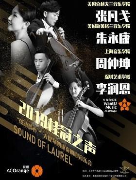 """2019桂冠之声--""""弦动我心 """"大提琴四重奏巡回音乐会-宜昌站"""
