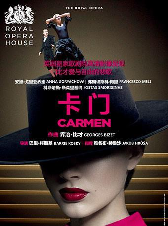 上海黄浦剧场国际原版戏剧展映季 歌剧《卡门》(原版放映)