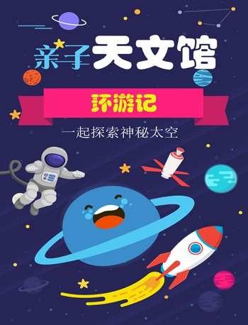 【亲子】天文馆环游记,一起探索神秘太空-北京