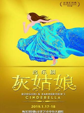 音乐剧《灰姑娘》中文版--长沙梅溪湖站