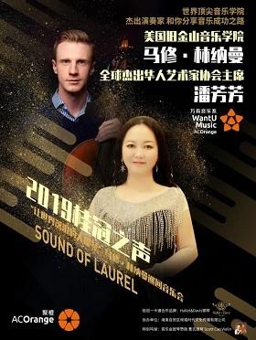 """《2019桂冠之声--""""让世界落泪的大提琴""""马修·林纳曼巡回音乐会》 -海南陵水"""