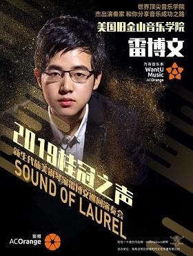 《 2019桂冠之声--新生代旅美钢琴家雷博文巡回演奏会》-深圳站
