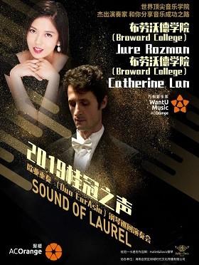2019桂冠之声--欧亚重奏 (Duo EurAsia) 钢琴巡回演奏会-重庆站