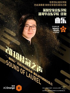 """2019桂冠之声--""""一曲难忘""""肖邦24首前奏曲- 曲乐钢琴音乐会-重庆站"""