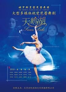 大型多媒体视觉芭蕾舞剧《天鹅湖》—俄罗斯皇家芭蕾舞团