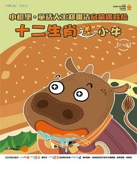 【小橙堡微剧场】童话大王郑渊洁启蒙偶戏绘《十二生肖之小牛》---重庆站
