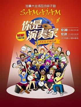 加拿大原版全场互动亲子剧《你是演奏家》-广州站
