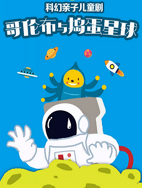 科幻亲子儿童剧《哥伦布与捣蛋星球》