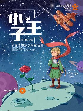 【小橙堡】多媒体创意改编童话剧《小王子》-北京站