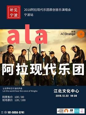 听见宁波-阿拉乐团原创音乐演唱会